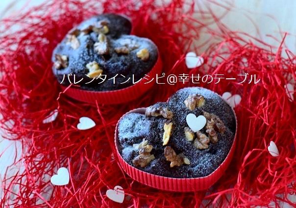 ブログサイズキャロブと干し柿のガトーショコラ風(出来上がり)