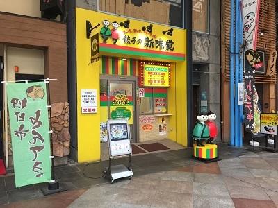 76新味覚400