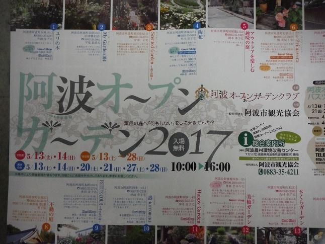 20170402阿波オープンガーデン
