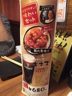唐揚げ+ギネスの味わいセット