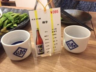 獺祭 純米大吟醸 磨き50