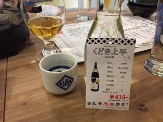 くどき上手 純米吟醸 美山錦