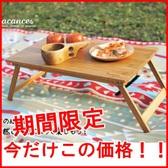折りたたみバンブーテーブル