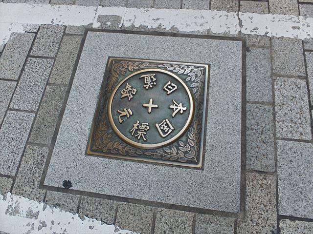 2_道路元標_R