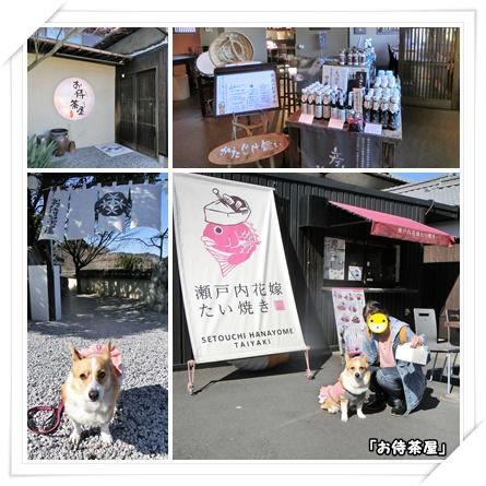 お侍茶屋2