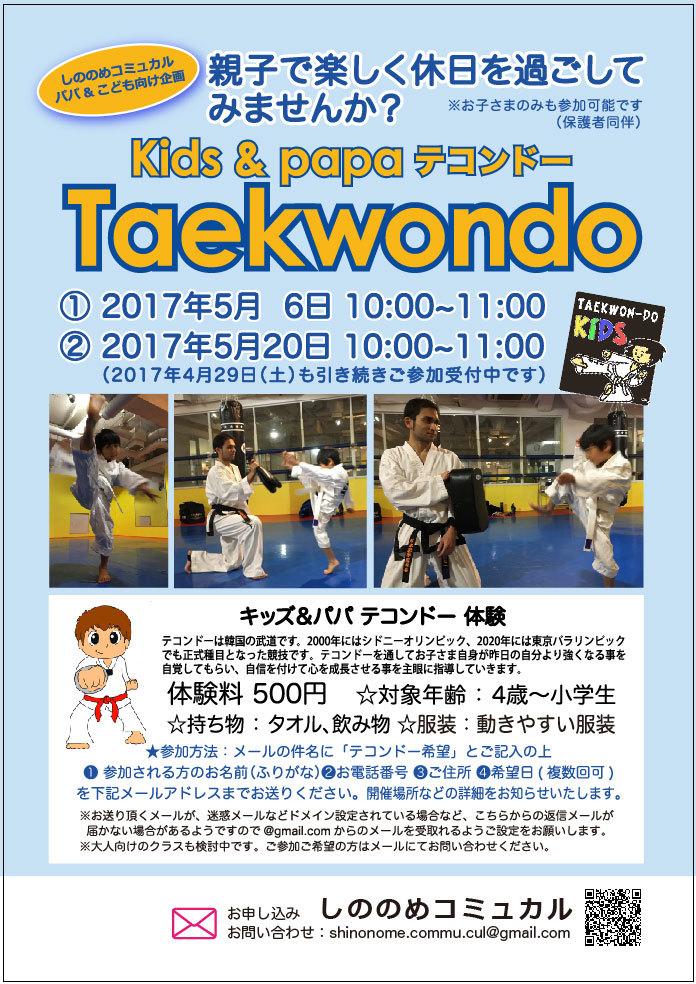 Taekwondo_05月