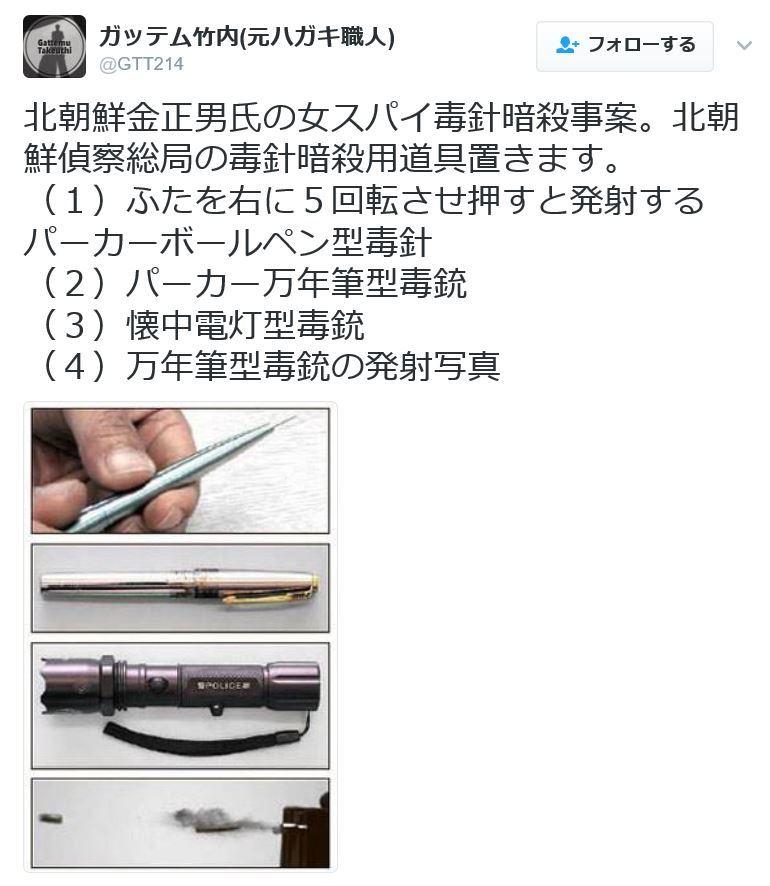 ペン暗殺道具