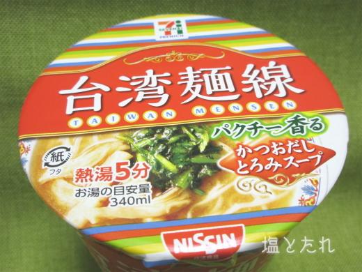 IMG_4810_20170225_01_台湾麺線