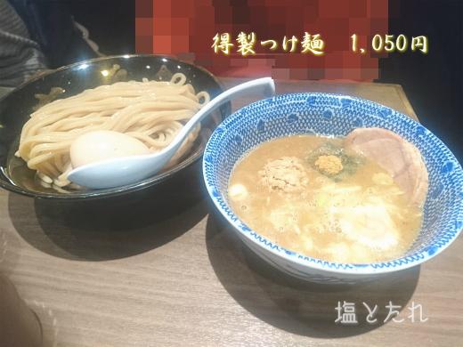 DSC_0531_20170226_01_六厘舎ソラマチ店