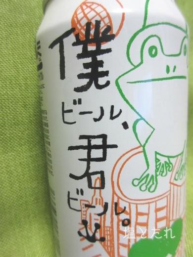 IMG_4862_20170312_03_僕ビール、君ビール。