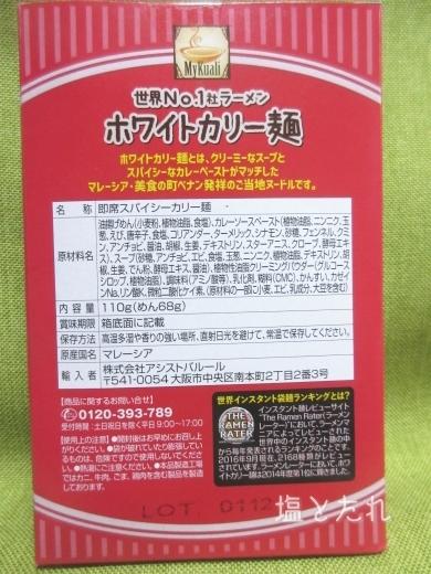 IMG_490120170320_01_ホワイトカリー麺