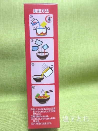 IMG_490220170320_01_ホワイトカリー麺