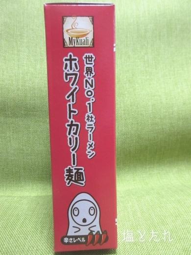 IMG_490320170320_01_ホワイトカリー麺