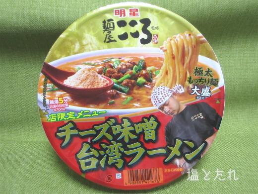IMG_4913_20170325_01_麺屋こころ監修 チーズ味噌台湾ラーメン 大盛