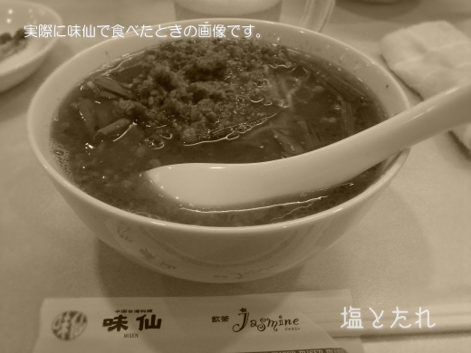 DSC04380_20170325_01_麺屋こころ監修 チーズ味噌台湾ラーメン 大盛