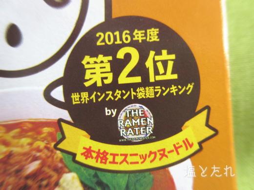 IMG_4922_20170329_スパイシーえび麺
