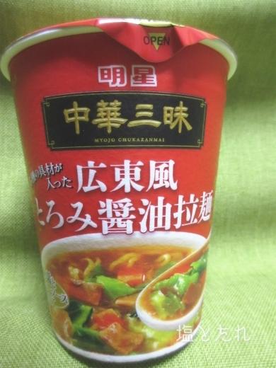 IMG_4943_20170407_中華三昧広東風とろみ醤油拉麺