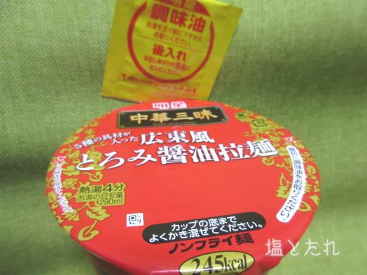 IMG_4944_20170407_中華三昧広東風とろみ醤油拉麺