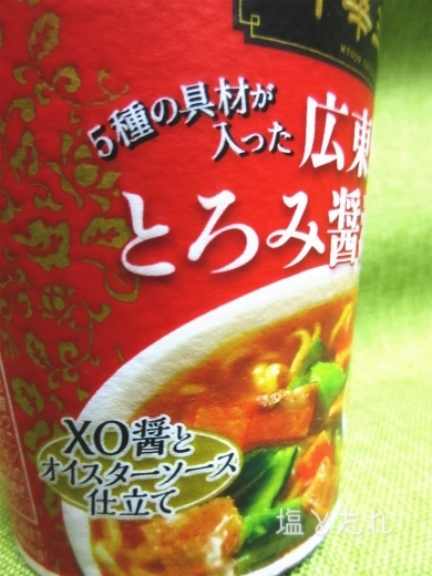 IMG_4945_20170407_中華三昧広東風とろみ醤油拉麺