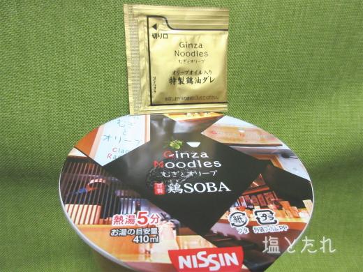 IMG_4953_20170408_02_THE NOODLE TOKYO むぎとオリーブ 特製鶏SOBA