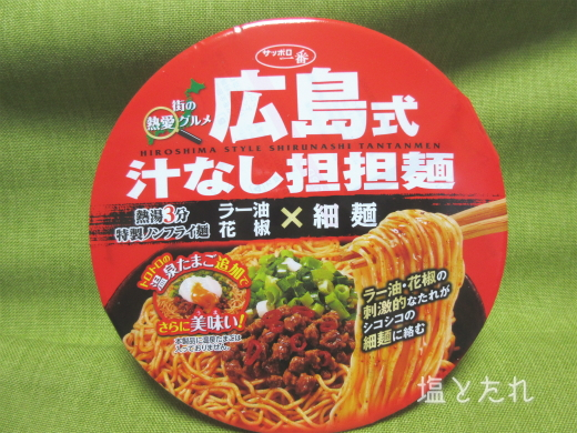 IMG_4966_20170413_サッポロ一番 街の熱愛グルメ 広島式汁なし担担麺
