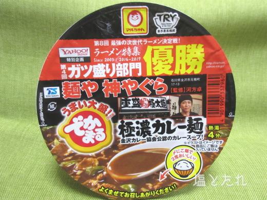 IMG_4975_20170416_01_でかまる 極濃カレー麺