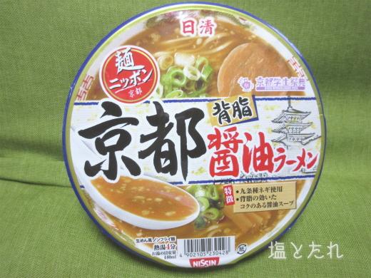 IMG_4980_20170416_02_麺ニッポン 京都背脂醤油ラーメン