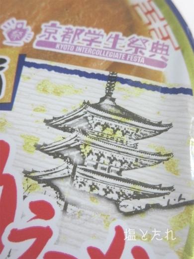 IMG_4981_20170416_02_日清麺ニッポン 京都背脂醤油ラーメン