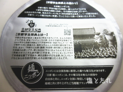 IMG_4982_20170416_02_日清麺ニッポン 京都背脂醤油ラーメン
