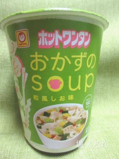 IMG_4991_20170419_ホットワンタン おかずのスープ