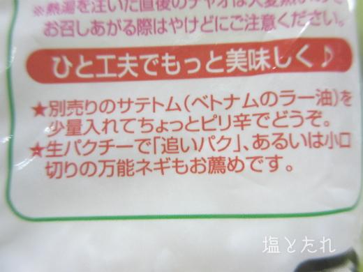 IMG_5005_20170422_02_ベトめし