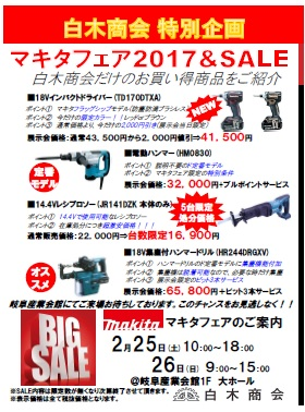makitafair2017SALE.jpg