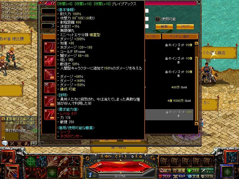 RedStone 150719[04]