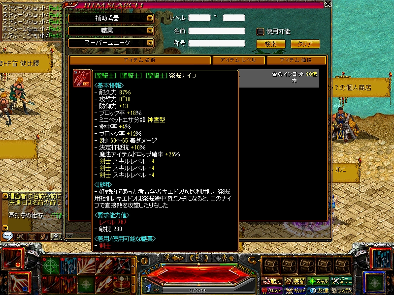 RedStone 150719[05]