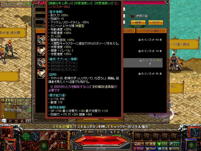 RedStone 150719[08]