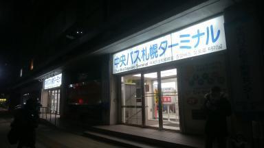 札幌中央バスターミナル