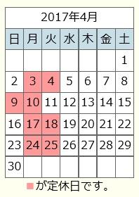 201704カレンダー