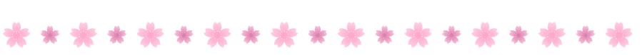 桜 ライン 2