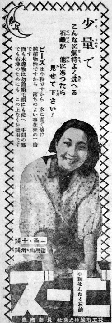 花王ビーズ1937may