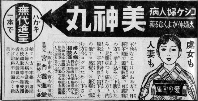 美神丸1937may