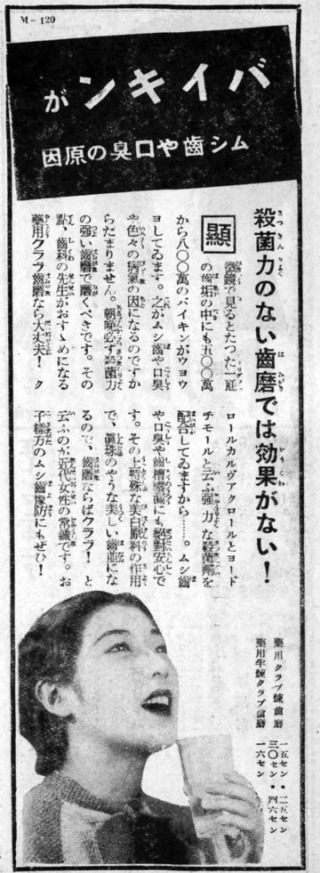 藥用クラブ歯磨1937may