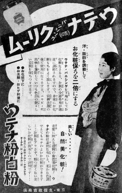 ウテナバニシングクリーム/ウテナ粉白粉1937may