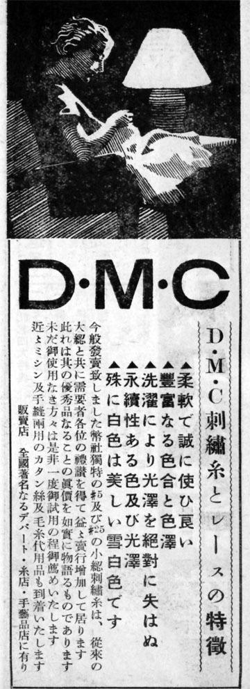 D・M・C1937may
