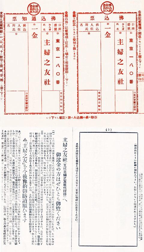 郵便振替用紙1937may