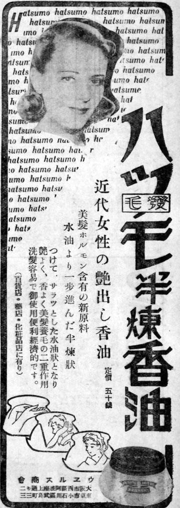 ハツモ香油1937may