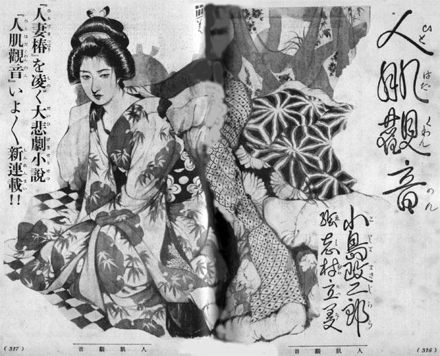 人肌観音1937may
