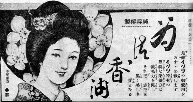井筒香油1937may