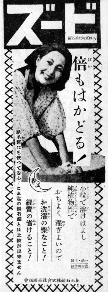 花王石鹼ビーズ1937may
