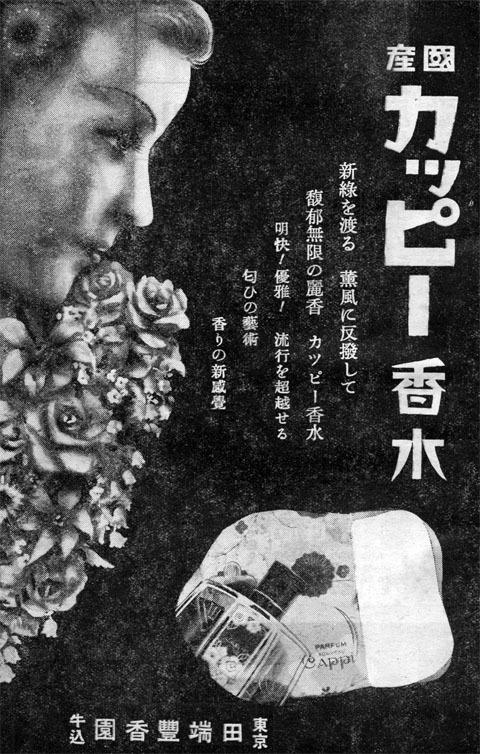 カッピー香水1937may