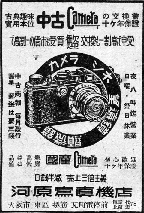 河原写真機店1937may